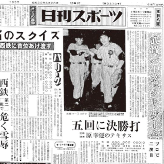 1面ギャラリー - 創刊70周年 : ...