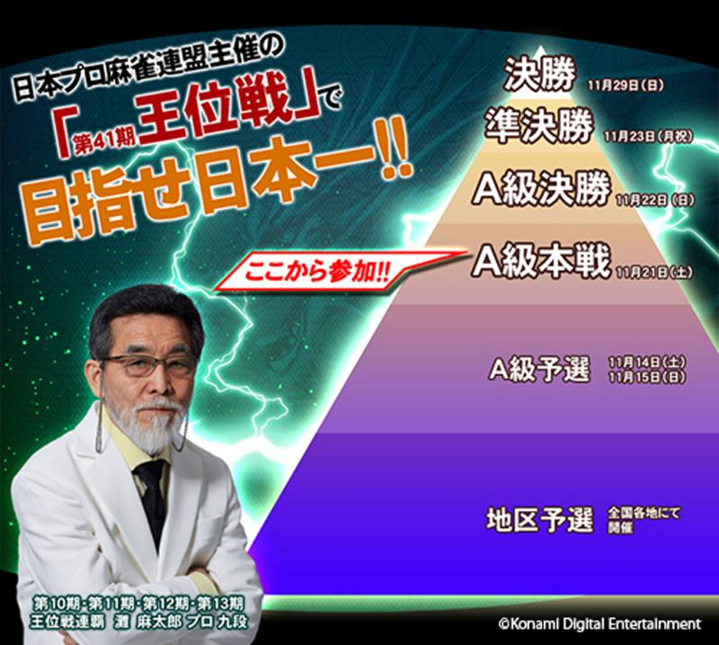「麻雀格闘倶楽部 王位戦」の実施決定 - ゲームニュース : ニッカンアミューズメント