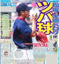 松坂つば付け「ぺろぺろ投球」注意にも動じず/復刻 - MLB : 日刊スポーツ