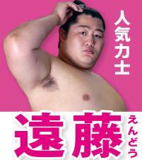 bt-sumo_election_result160609_endou-w200