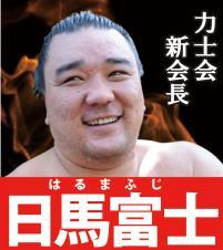 bt-sumo_election_result160609_harumafuji
