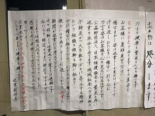 貴乃花巡業部長は感心しておられるようです [無断転載禁止]©2ch.netYouTube動画>1本 ->画像>10枚