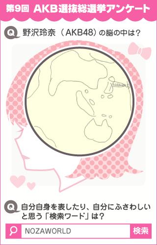 【選抜総選挙】日刊スポーツ チェキ&「決意の4文字」色紙プレゼント★1.1 ©2ch.net->画像>3090枚