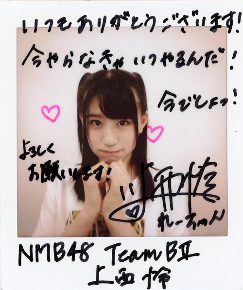 【NMB48】上西怜応援スレ★5【れーちゃん】 YouTube動画>6本 ->画像>880枚