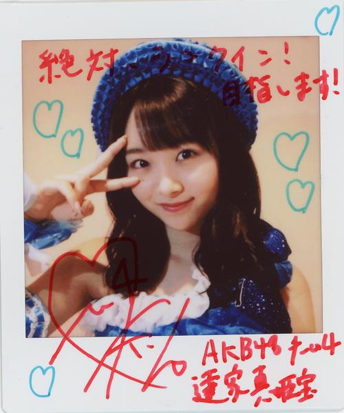【AKB48】達家真姫宝応援スレ★16【まきちゃん】 YouTube動画>2本 dailymotion>1本 ->画像>70枚