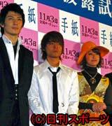 映画「手紙」の完成試写会。左から玉山鉄二、山田孝之、沢尻エリカ