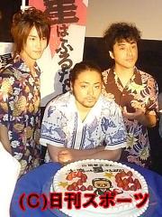 映画の舞台あいさつで誕生日を祝われる山田孝之(中央)