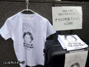 東京地裁前にはオセロ中島のTシャツを販売する人も(撮影・柴田隆二) 東京地裁前にはオセロ中島のT