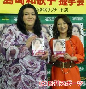 島崎和歌子の画像 p4_4