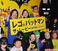 小島よしお「レゴバットマン」声優「僕にピッタリ」 - 映画 : 日刊スポーツ