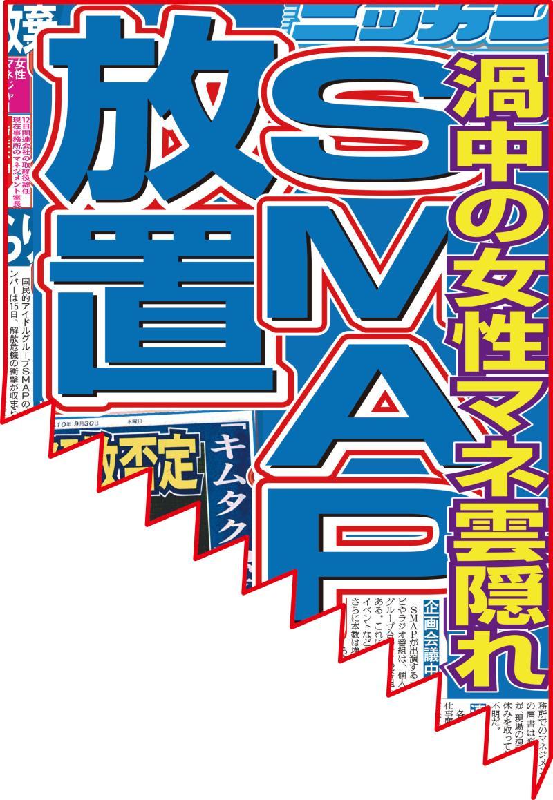 SMAPを放置…渦中の女性マネ雲隠れで現場混乱 - ジャニーズ : 日刊スポーツ nikkans