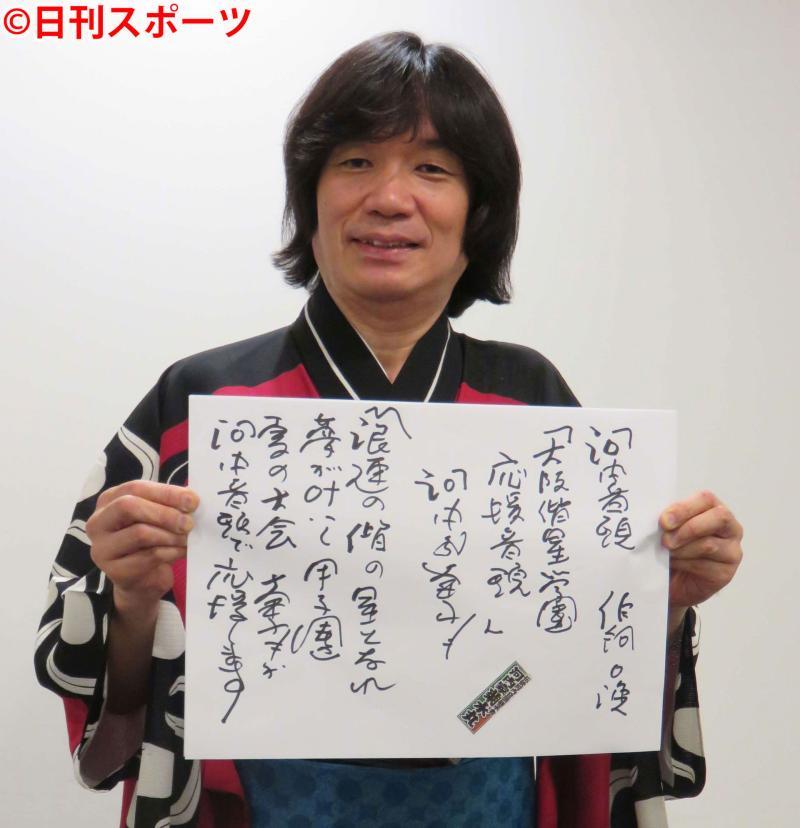 河内家菊水丸の画像 p1_33