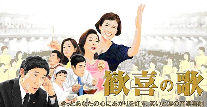 「歓喜の歌」パートナーズ ◆監督: 松岡錠司 ◆原作: 立川志の輔 新作落語「歓喜の歌」 ◆出演