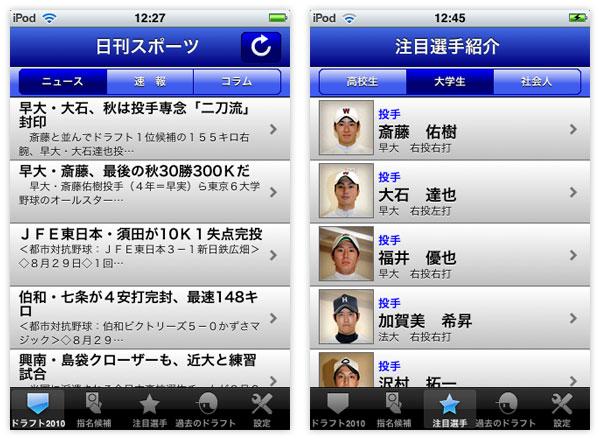 ドラフト2010 iPhoneアプリ  → ダウンロードはこちら 最新ニュース  ドラフト201