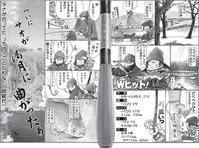 埼玉・円良田湖ヘラブナ 人生初27尺が曲がった~ - 釣り : 日刊スポーツ