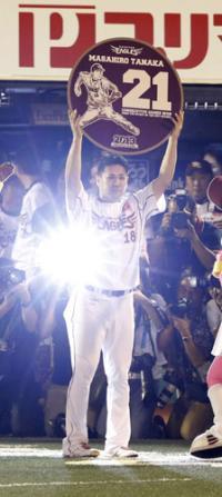 田中はカメラのフラッシュを一身に受けながら、ボードをスタンドに向かって掲げた