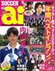 『サッカーai』表紙画像
