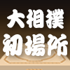 Grand Sumo Wrestling Site