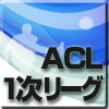 ACL1次リーグ