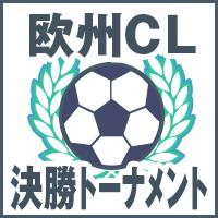 欧州CL決勝トーナメント