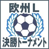 欧州L決勝トーナメント