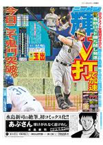 日刊スポーツ・今日の1面