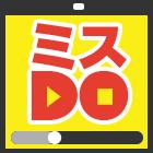 ミスDO(三須記者 リオ発リポート)