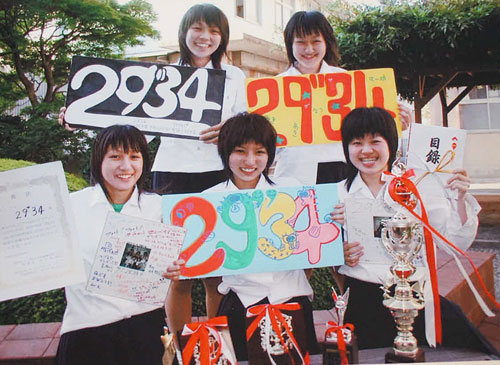 高校時代、バンドメンバーと一緒に。下段中央が芦村幸香
