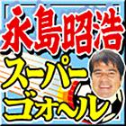 永島昭浩「スーパーゴォ〜ル」