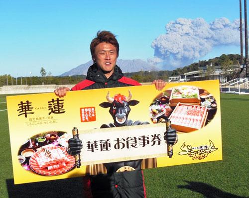 浦和李4発「桜島に負けないよう爆発」