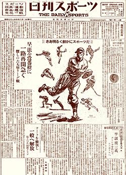値段 スポーツ 新聞