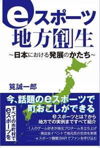 日本のeスポーツ発展に必要なものとは - esports : 日刊スポーツ