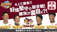 楽天則本、松井、田中、藤平がパワプロで本気対決! - esports : 日刊スポーツ
