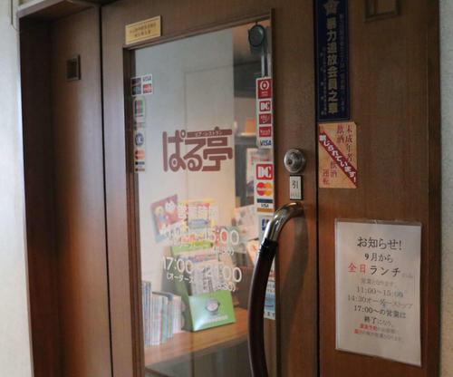 北広島駅前にあるレストランぱる亭(撮影・山崎純一)
