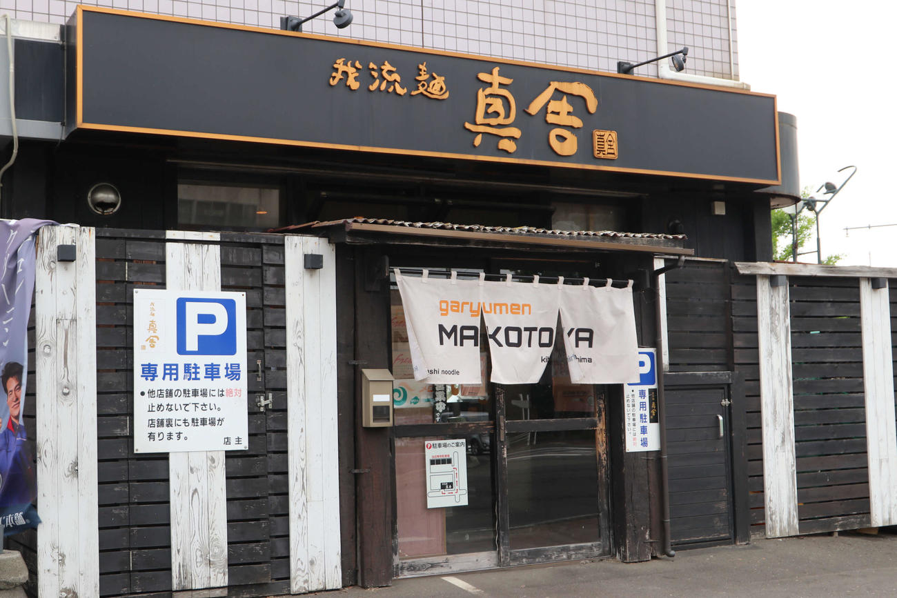 北広島市内にある我流麺真舎(撮影・山崎純一)