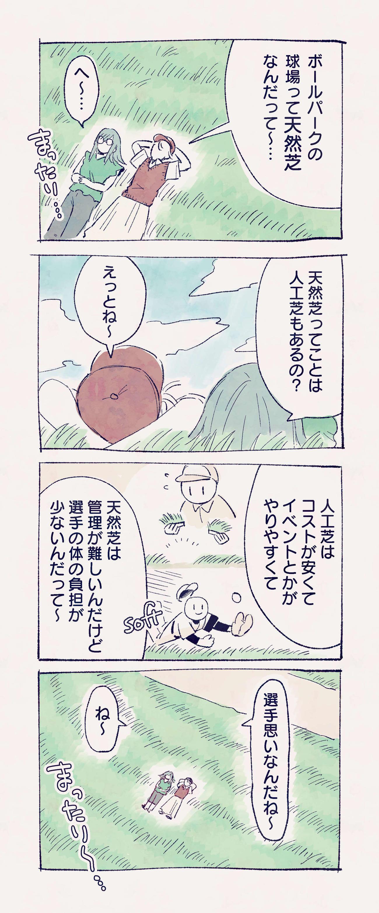 北広島市ボールパーク推進期成会プロジェクトチームメンバーの香川さんが過去に描き、ツイッターで掲載した4コマ漫画(香川さん提供)