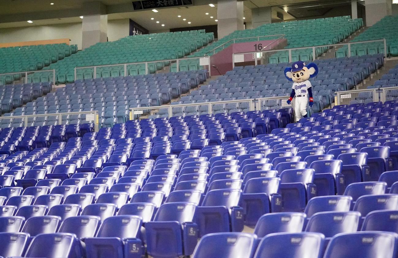 中日対広島 無観客試合となり誰もいないスタンドを寂しげに見つめるドアラ(2020年2月29日撮影)