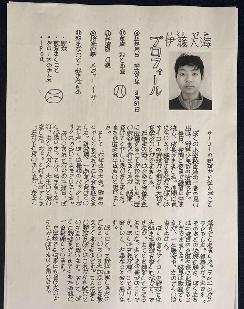 日本ハム伊藤が小学時代に記した卒業文集(鹿部小提供)
