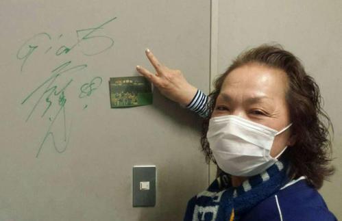15年、矢野謙次のサインに笑顔を見せる札幌ドームのグラウンドキーパーの工藤悦子さん