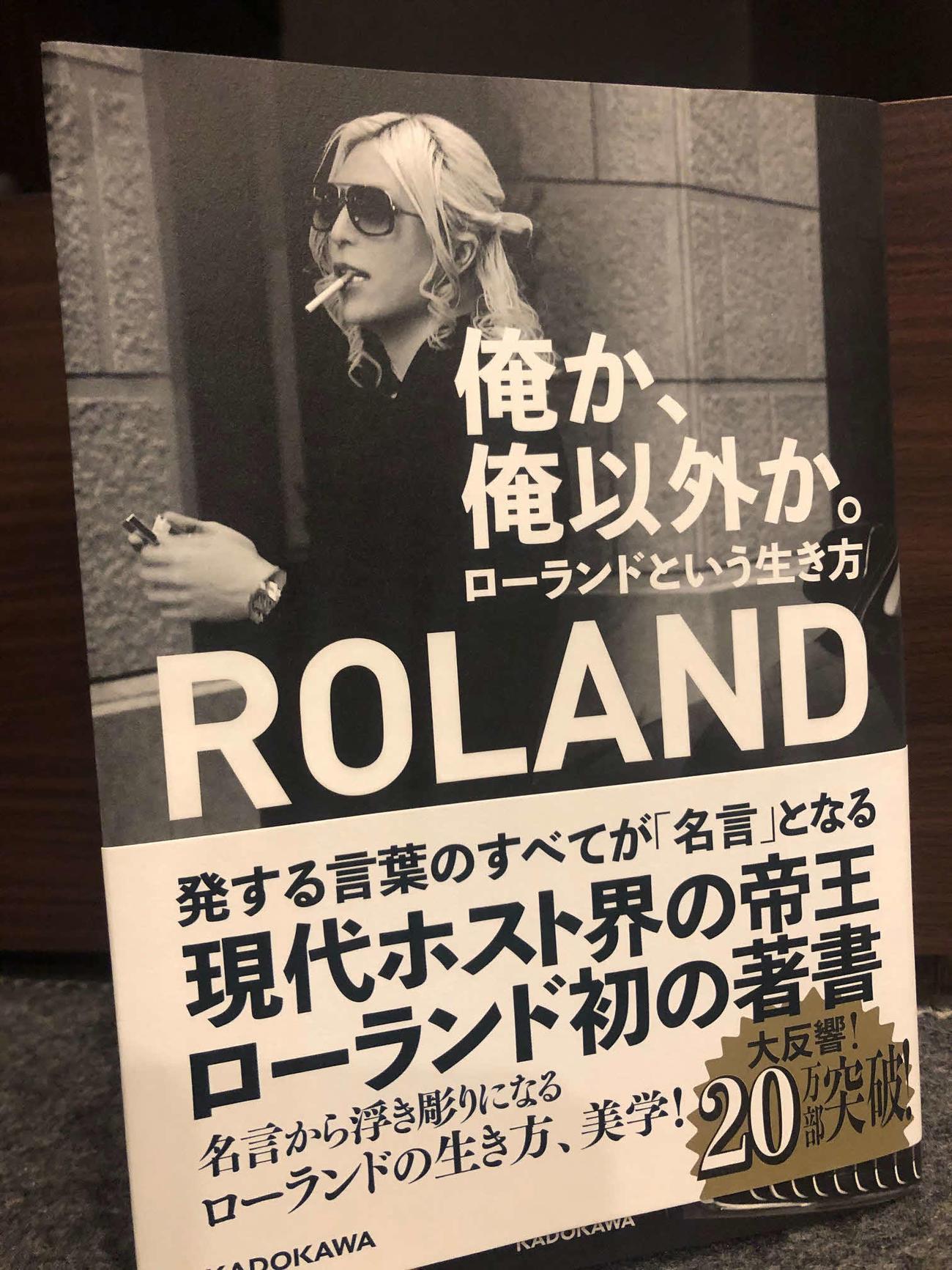 ローランドの著書「俺か、俺以外か。 ローランドという生き方」