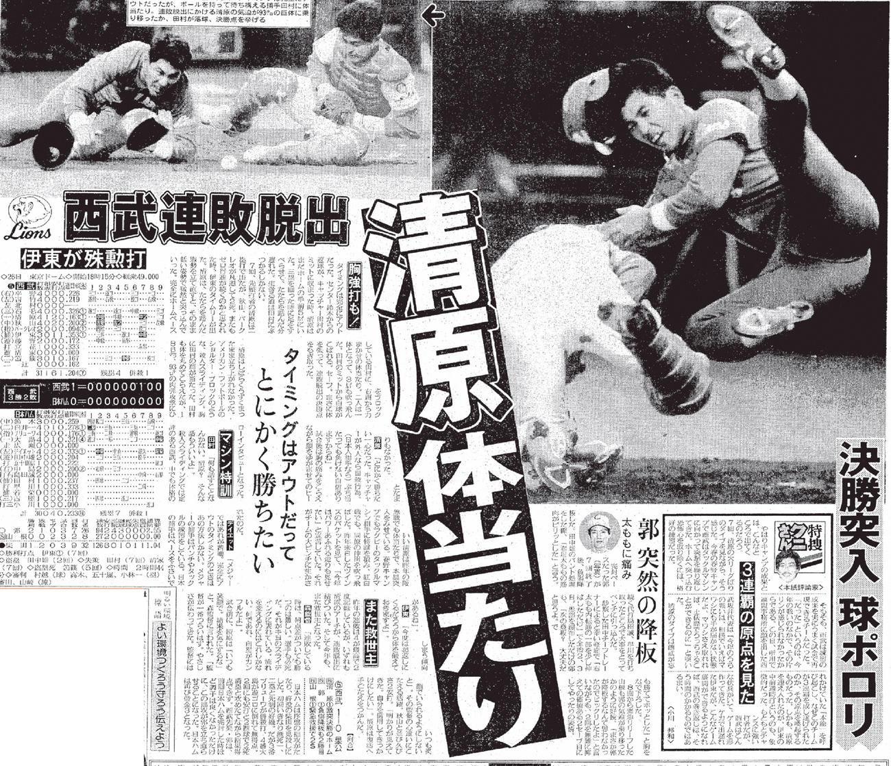 1989年4月27日付・日刊スポーツ紙面