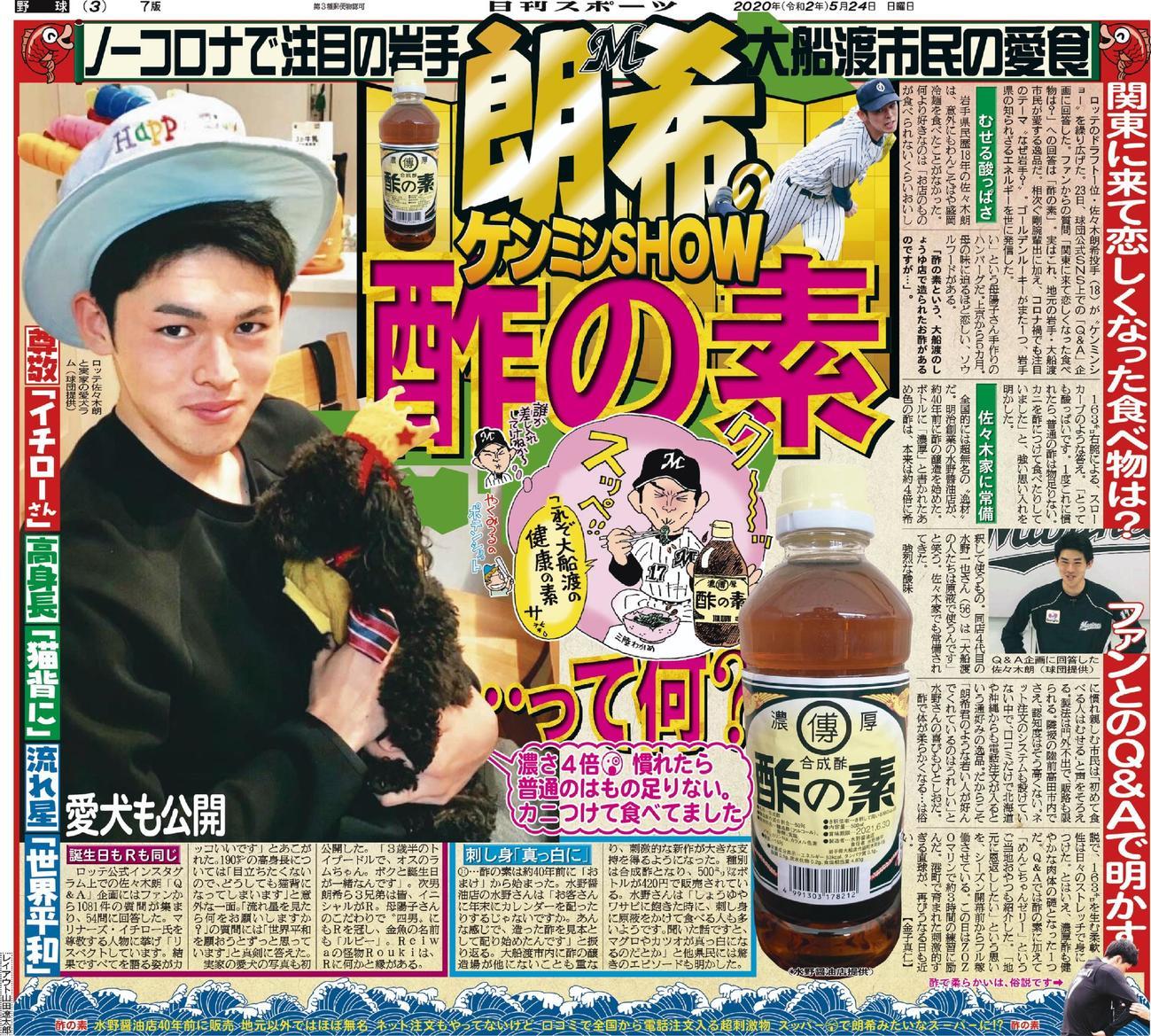 20年5月24日付・日刊スポーツ東京本社版3面