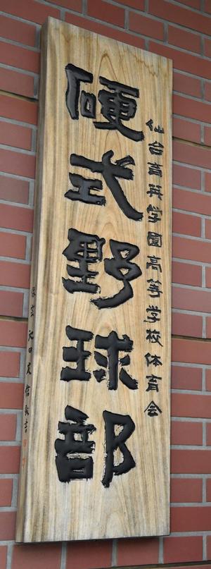 仙台育英硬式野球部の看板