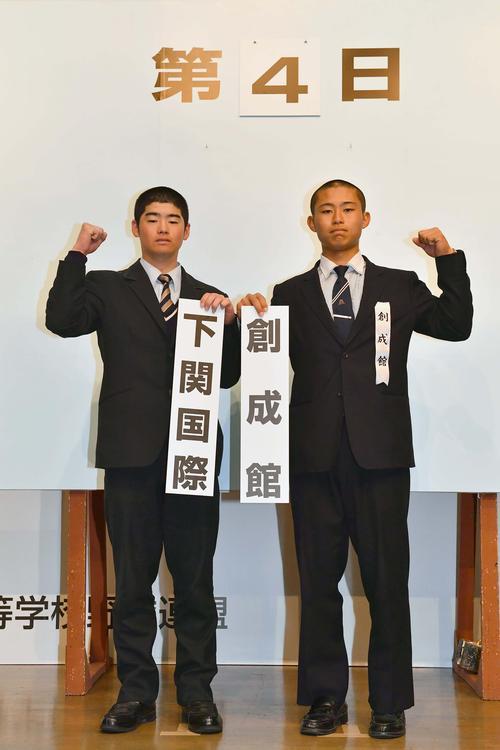 ガッツポーズをして健闘を誓う下関国際・浜松主将(左)と創成館・峯主将(撮影・上田博志)