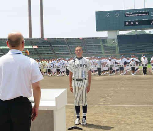 岡山大会開会式で選手宣誓を行った作陽・橋本龍太主将(撮影・磯綾乃)