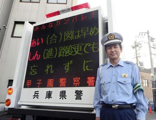 福岡・折尾愛真の「あい」「しん」を織り込んだ交通安全メッセージと企画した和泉幸男交通課長(共同)