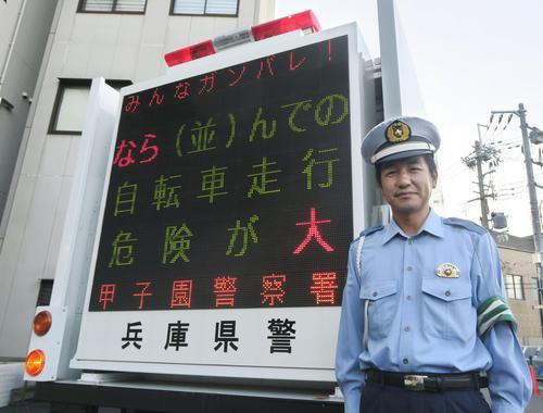奈良・奈良大付の「なら」を織り込んだ交通安全メッセージ(共同)