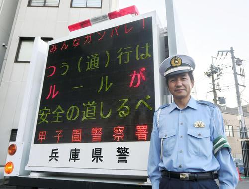 福井・敦賀気比の「つ」「ル」「が」を織り込んだ交通安全メッセージ(共同)