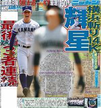 18年8月18日付日刊スポーツ1面