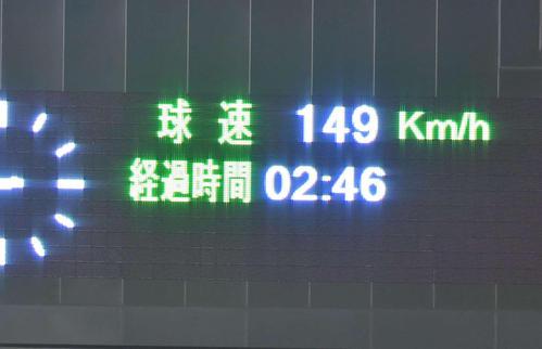 日本代表対宮崎県選抜 149キロを出した吉田輝星(撮影・上田博志)